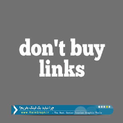 چرا نباید بک لینک بخریم