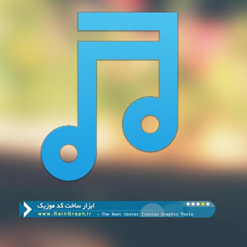 ابزار ساخت کد موزیک