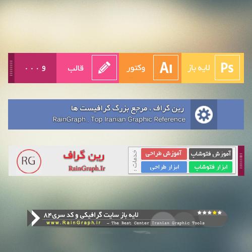 بنر فلت لایه باز سایت گرافیکی و طراحی سری 84
