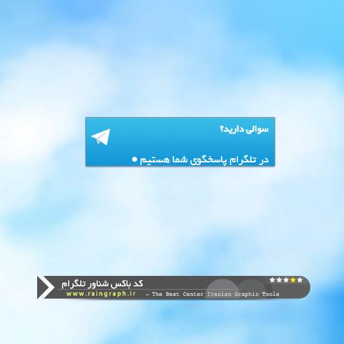 کد باکس شناور تلگرام