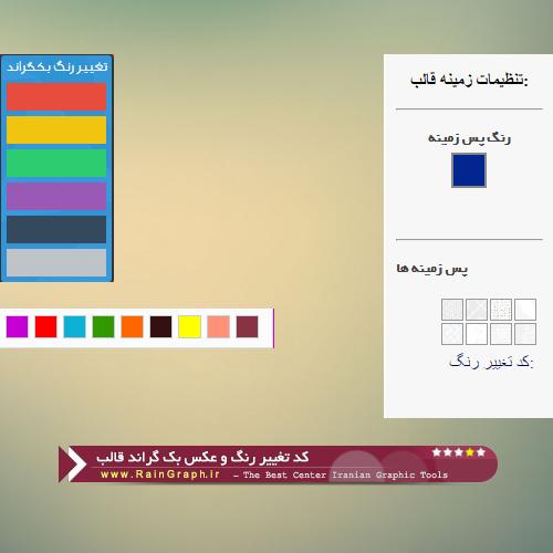 کد تغییر رنگ و تصویر بک گراند قالب در سه سبک