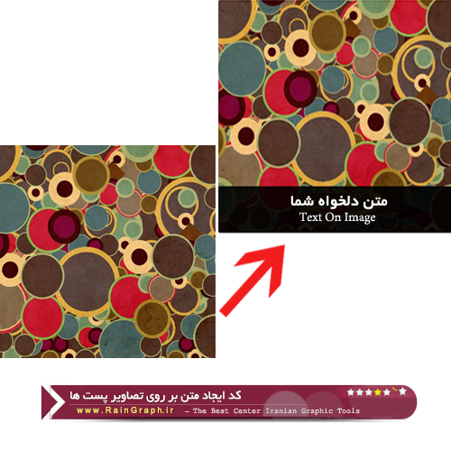 کد ایجاد متن بر روی تصاویر پست سایت و وبلاگ