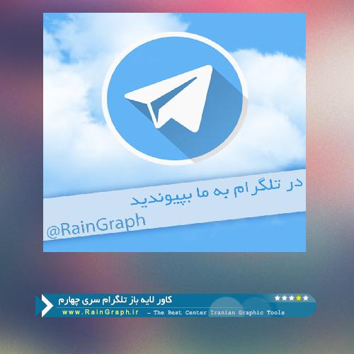 کاور لایه باز تلگرام سری چهارم