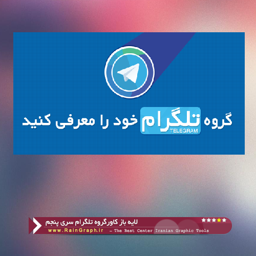 لایه باز (psd) کاور گرو تلگرام سری پنجم