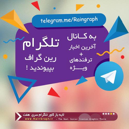 psd کاور کانال و گروه تلگرام سری هفت