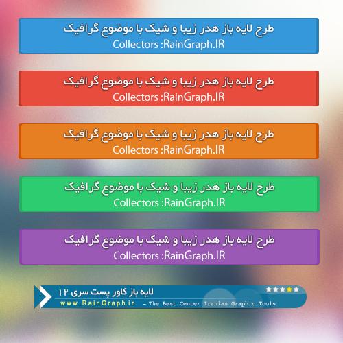 پی اس دی کاور پست در 5 رنگ متفاوت سری 12