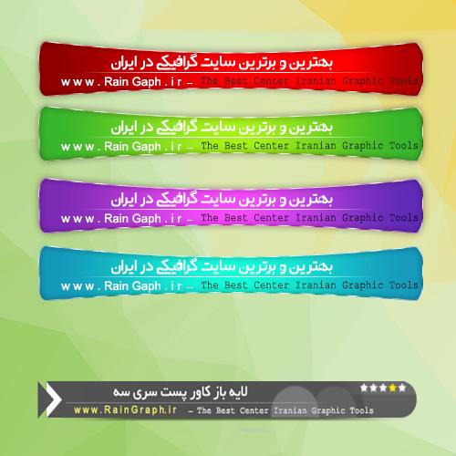 لایه باز کاور پست سری سه - PSD Cover RainGraph