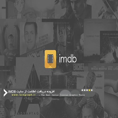 افزونه دریافت اطلاعات فیلم از سایت Imdb برای وردپرس