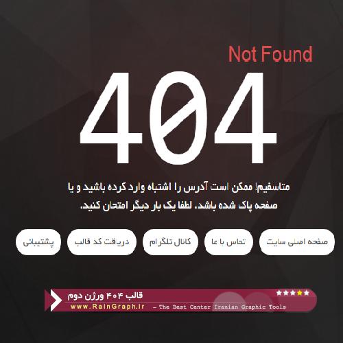 قالب 404 مشکی سری دوم
