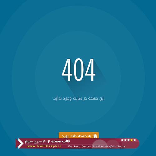 تم 404 سری سوم