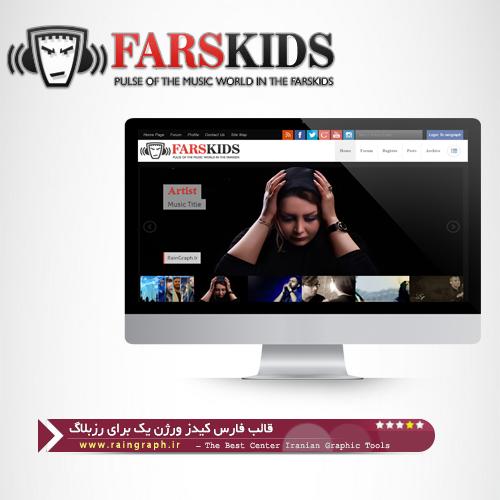 قالب فارس کیدز برای رزبلاگ