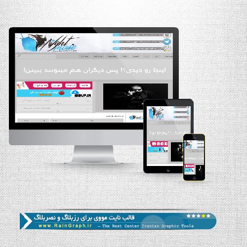 قالب نایت مووی برای رزبلاگ و نصربلاگ و موبی بلاگ