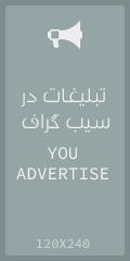 تبلیغات در سیب گراف